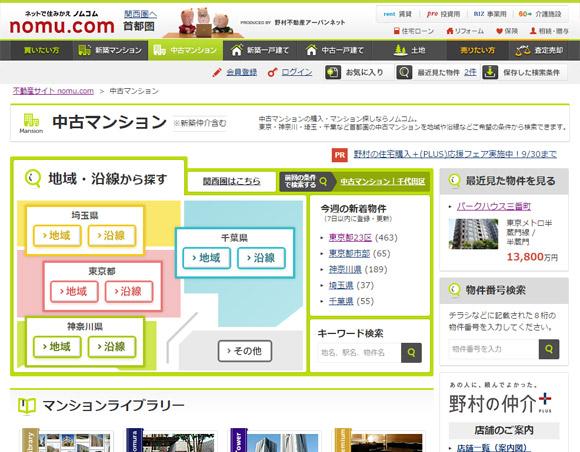 nomu.com