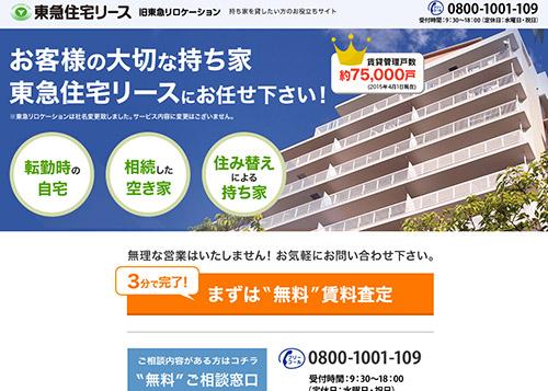東急住宅リース株式会社