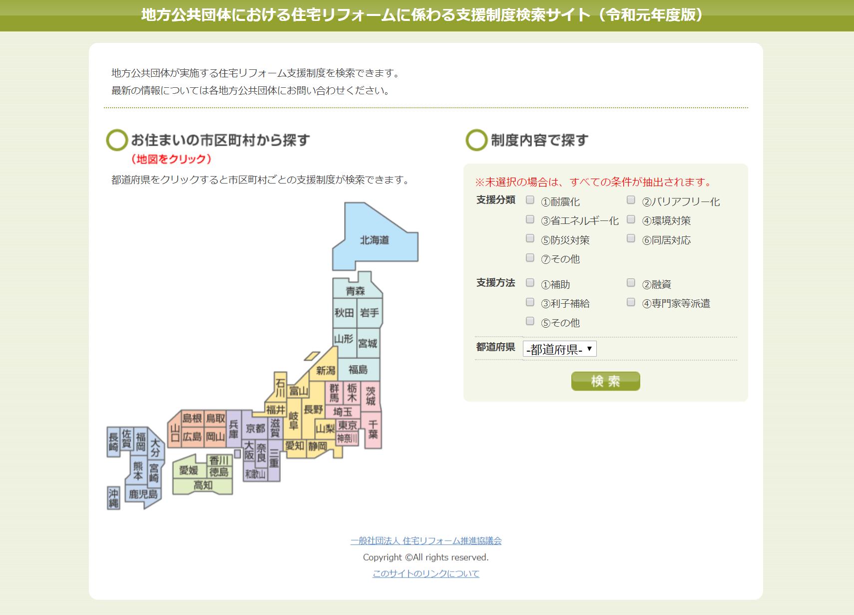 地方公共団体における住宅リフォームに係わる支援制度検索サイト(平成28年度版)