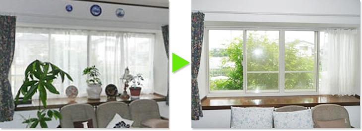 窓のリフォーム ビフォーアフター