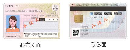 マイナンバーカードの様式
