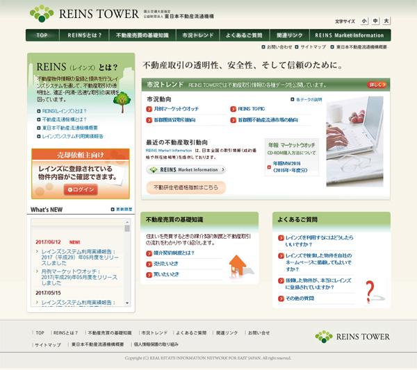 REINS TOWER(公益財団法人東日本不動産流通機構)