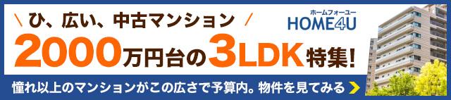 2,000万円台3LDK特集