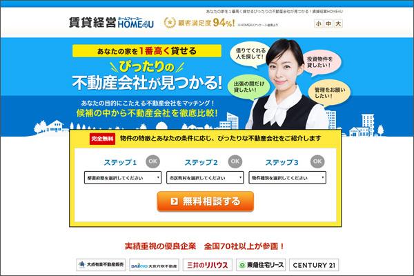 賃貸経営 HOME4U(ホームフォーユー)