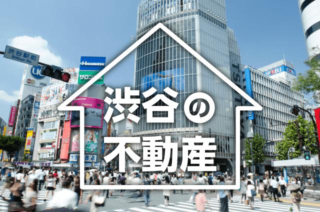 渋谷の不動産売却!高く売れるからこその特徴や注意点を解説