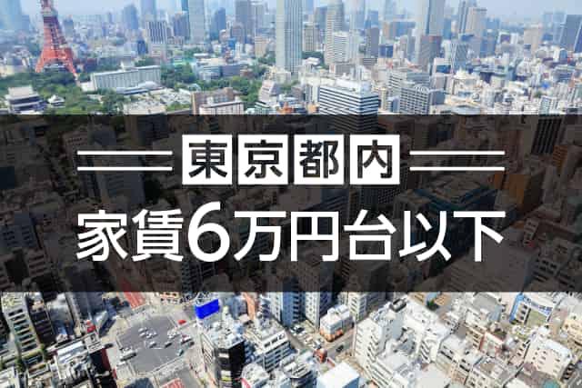 【2018年版】都内の安い賃貸物件「家賃6万円台以下」で住める駅