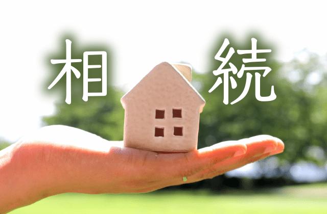 相続した親の家を売却するには?正しい手順と税金ガイド