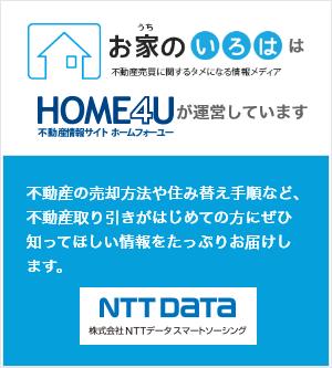 お家のいろははHOME4Uが運営しています。