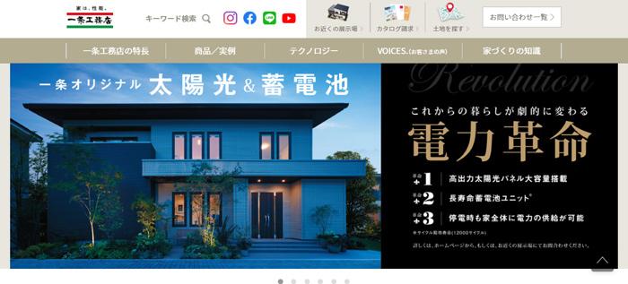 ツーバイフォー住宅が得意なハウスメーカー10選 一条工務店