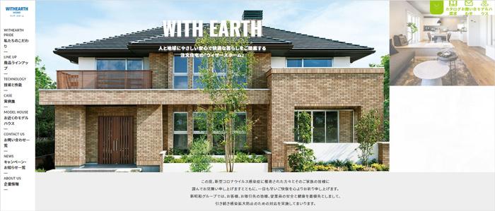 ツーバイフォー住宅が得意なハウスメーカー10選 ウィザースホーム