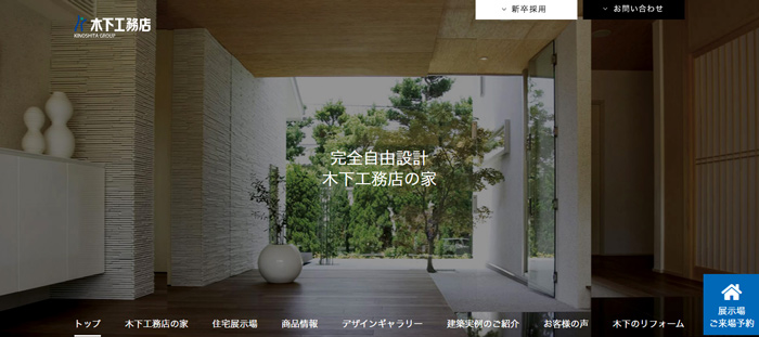 ツーバイフォー住宅が得意なハウスメーカー10選 木下工務店