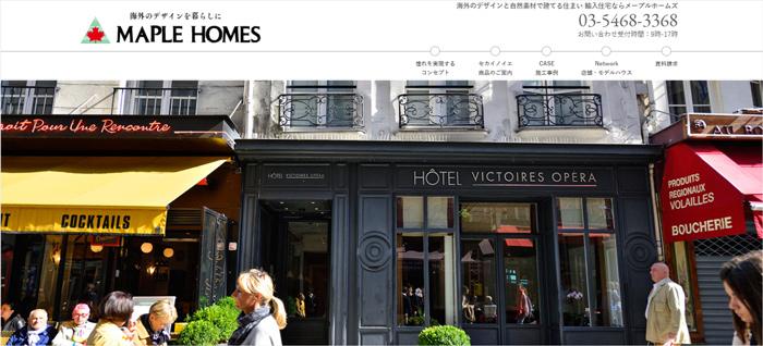 ツーバイフォー住宅が得意なハウスメーカー10選 メープルホームズ