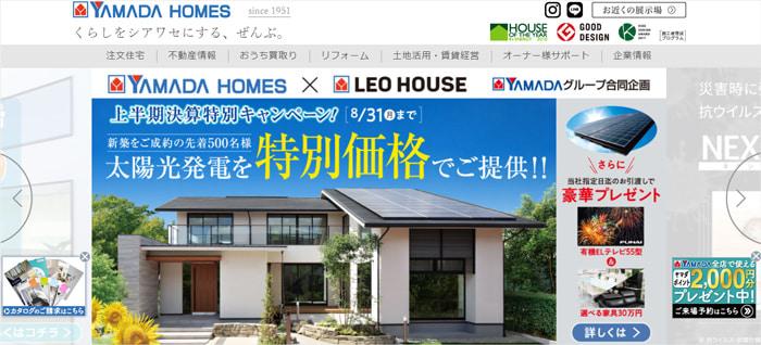 ツーバイフォー住宅が得意なハウスメーカー10選 ヤマダホームズ