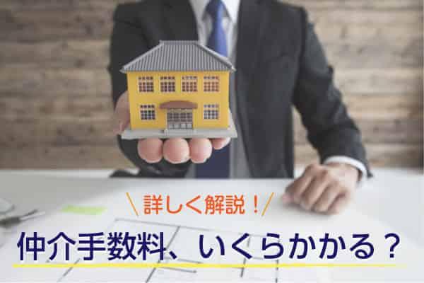 【不動産売却の仲介手数料】依頼する前に知っておきたい全知識