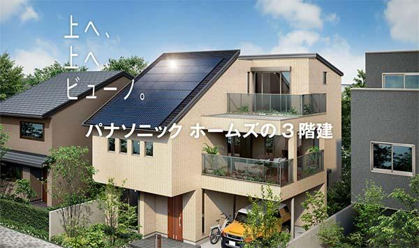 住居専用3階建   多層階住宅 3階建(ビューノ)